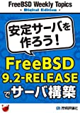 安定サーバを作ろう!~FreeBSD 9.2-RELEASEでサーバ構築 FreeBSD Weekly Topics Digital Edition