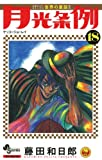 月光条例(18) (少年サンデーコミックス)