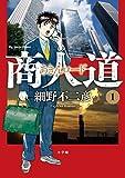 [漫画]商人道1巻