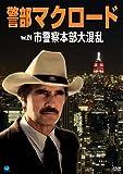 警部マクロード Vol.24「市警察本部大混乱」 [DVD]