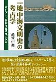【図説】地中海文明史の考古学: エジプト・物質文化研究の試み
