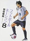 フットボールネーション 8 (ビッグコミックス)