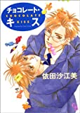 チョコレート・キス / 依田 沙江美 のシリーズ情報を見る