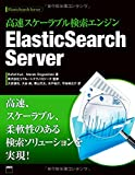 高速スケーラブル検索エンジン ElasticSearch Server
