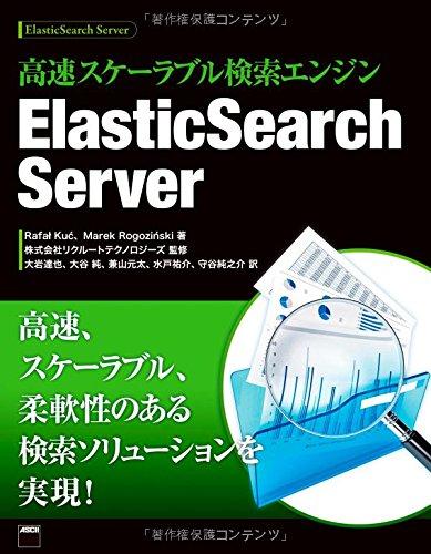 勉強会メモ - 第6回elasticsearch勉強会