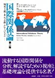img - for International relations - realism, pluralism, globalism (1993) ISBN: 4882022516 [Japanese Import] book / textbook / text book