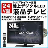 nexxion ネクシオン 液晶テレビ 24V型 CPRM対応 DVDプレーヤー内蔵 WS-TV2455DVB
