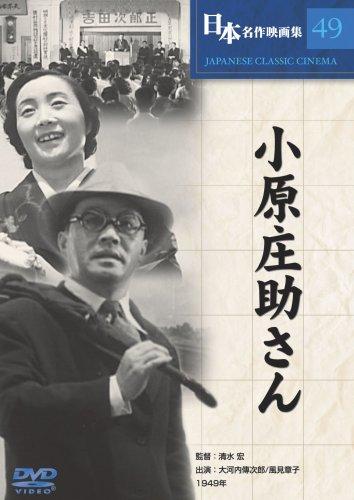 小原庄助さん [DVD] COS-049