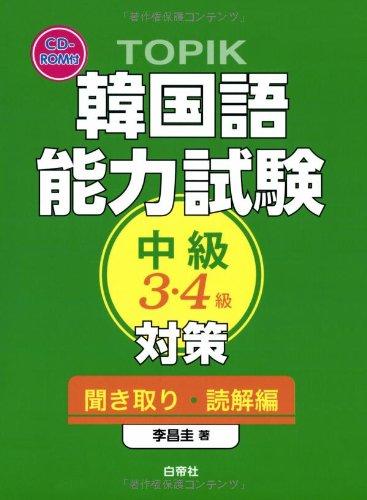 TOPIK韓国語能力試験中級3・4級対策 聞き取り・読解編
