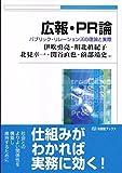 広報・PR論--パブリック・リレーションズの理論と実際 (有斐閣ブックス)