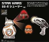 スターウォ―ズ The Force Awakens ver. BB-8 シューター(仮)