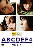 ABCDEF4 ジャパニーズ・エディション VOL.4 【低価格再発売】