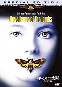 羊たちの沈黙 (特別編) [DVD]