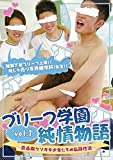 ブリーフ学園純情物語 vol.1 [DVD]