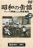 昭和の缶詰2 [昭和35~39年] [DVD]
