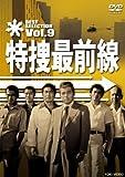 特捜最前線 BEST SELECTION VOL.9[DVD]