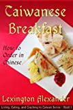 Taiwanese Breakfast: How to Order in Chinese (Eating, Living, and Teaching in Taiwan Book 1)