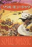 ソウル・ミュージック (A Discworld Novel)