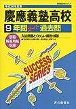 慶應義塾高等学校 26年度用―高校過去問シリーズ (9年間スーパー過去問K8)