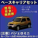 【送料無料!】ベースキャリアセット 三菱 パジェロミニ ルーフレール付 H53A H58A (H10.10 )