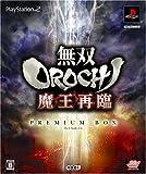 無双OROCHI 魔王再臨 プレミアムBOX 特典 ポップアップカレンダー・ボールペン付き