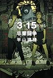 3・15卒業闘争