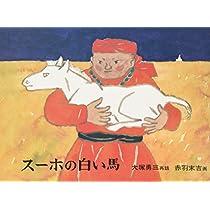 スーホの白い馬—モンゴル民話 (日本傑作絵本シリーズ)