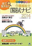 見て覚える! 介護福祉士国試ナビ2014