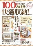 100円グッズでスッキリ快適収納! (TJ MOOK)