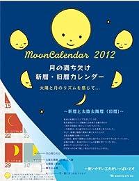 2012年 月の満ち欠け(西暦/旧暦対応) 壁掛カレンダー  C-438-mp