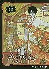 ×××HOLiC 第18巻 2010年10月15日発売