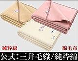 公式三井毛織 二重織り 純粋綿 綿100%毛布 140x200cm オフホワイト 日本製