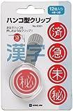 キングジム ペーパークリップシリーズ ハンコ型クリップ(漢字)