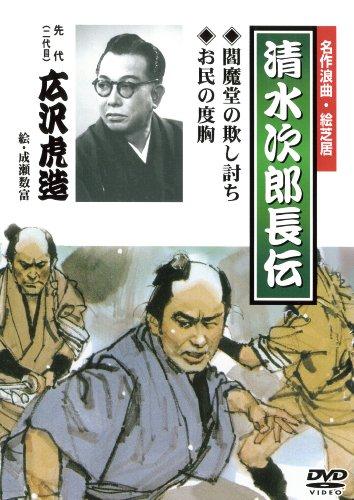 名作浪曲・絵芝居 閻魔堂の欺し討ち/お民の度胸 [DVD]