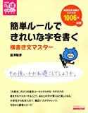 簡単ルールできれいな字を書く 横書き文マスター (NHKまる得マガジンMOOK)