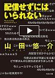 【文庫】 配信せずにはいられない (文芸社文庫)