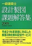一級建築士 設計製図課題解答集〈2009〉