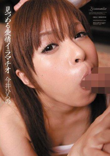見つめる愛情イラマチオ 今井ひろの [DVD]