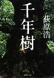 千年樹 (集英社文庫)