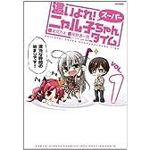 這いよれ!スーパーニャル子ちゃんタイム① (フレックスコミックス)