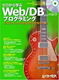 ゼロから学ぶWeb/DBプログラミング -プロフェッショナルなサイトを作りたい!