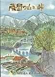 藤野の山と峠