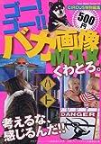 ゴー!ゴー!!バカ画像MAXくわとろ。 (BEST MOOK SERIES 54)