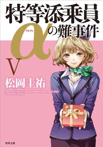 特等添乗員αの難事件 V (角川文庫)
