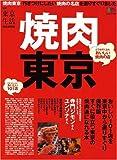 焼肉東京―どうせ行くなら東京のおいしい焼肉の店101軒 (エイムック (1247))