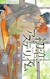 初恋アステリズム 2 (Betsucomiフラワーコミックス)
