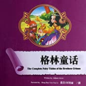 格林童话 - 格林童話 [The Complete Fairy Tales of the Brothers Grimm] | [Wilhelm Grimm, 刘艳丽 - 劉豔麗 - Liu Yanli]