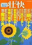 壮快 2008年 08月号 [雑誌]