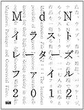 MdNイラストレーターズファイル2012 (インプレスムック エムディエヌ・ムック)