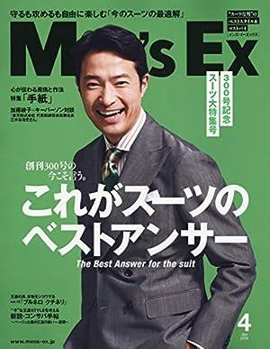 MEN'S EX 2019年 04月号 [雑誌]